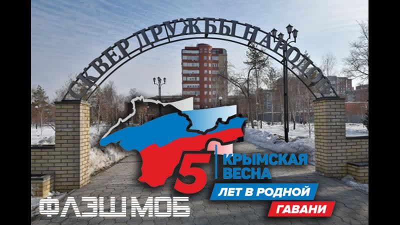 Сквер Дружбы народов флэшмоб «Одна страна» прямой эфир ОмскСтрим