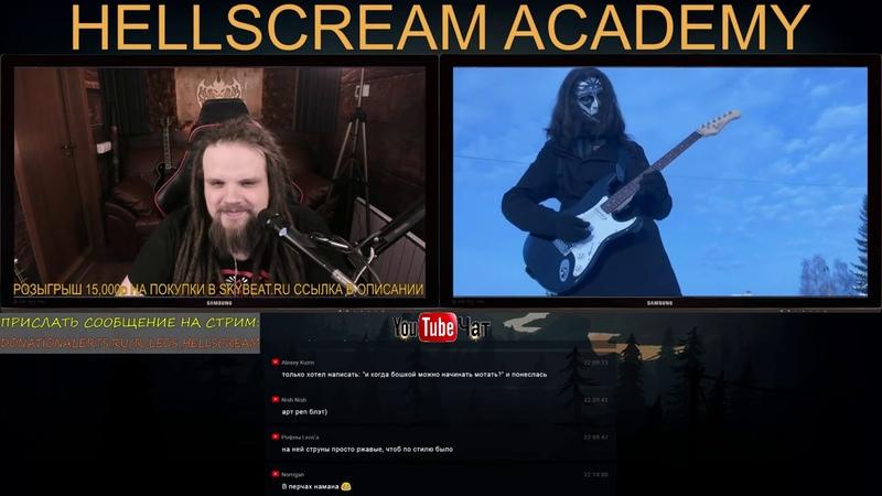 Реакция Leos Hellscream на видео Leon__Arts для конкурса гитаристов
