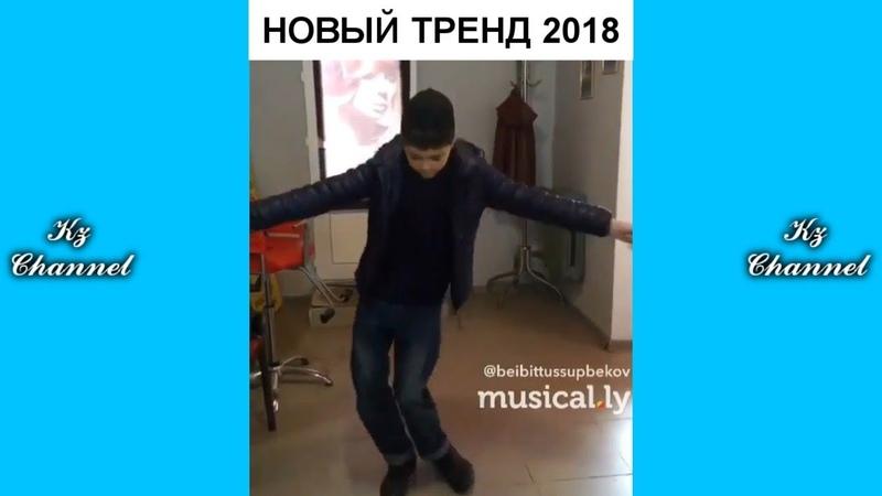 НОВЫЙ ТРЕНД 2018 | Самые Лучшие ПРИКОЛЫ И DUBSMASH танцы КАЗАХСТАН РОССИЯ 190