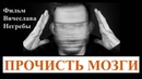 Прочисть мозги Фильм Вячеслава Негребы