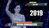 Нигина Амонкулова - Азизи дил Nigina Amonqulova - Azizi dil 2019