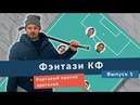 Новое шоу Фэнтази КФ Первый выпуск