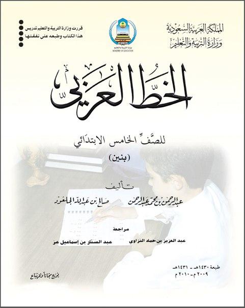 كراسة الخط العربي للصف الثالث الابتدائي
