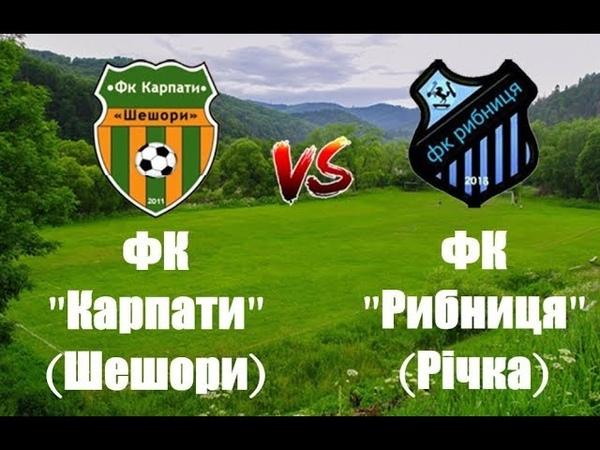 Огляд матчу ФК Шешори 6:2 ФК Річка 21.10.2018 | Overview of the match Sheshory 6:2 FC Richka