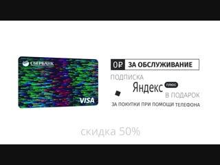 Пользуйтесь привилегиями с цифровой картой visa