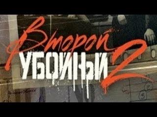 Второй убойный 2 сезон 3 серия (2013) Боевик детектив криминал сериал