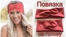 Повязка Тюрбан на голову из трикотажа своими руками DIY Мастер класс Turban Inspired Headband