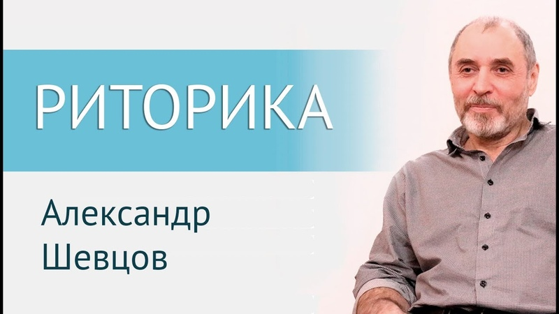РИТОРИКА. Александр Шевцов