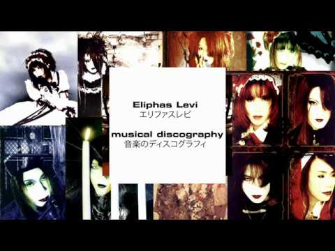 [Discography] Eliphas Levi / エリファスレビ