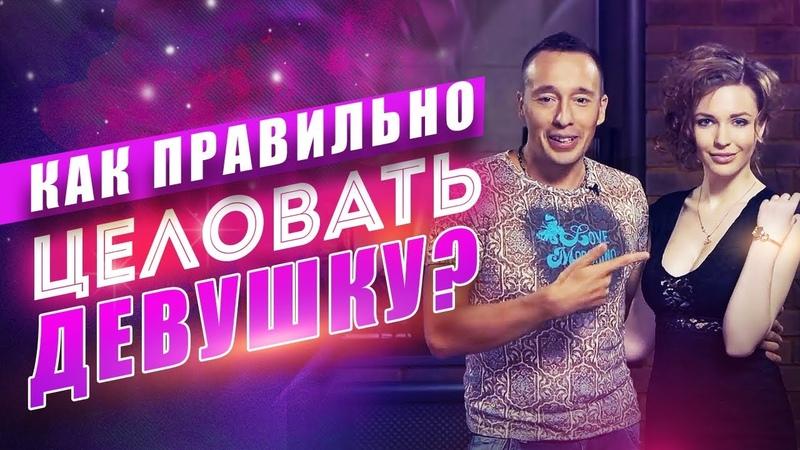 Как Поцеловать Девушку И Возбудить Ее Поцелуем Горячее Видео Егор Шереметьев