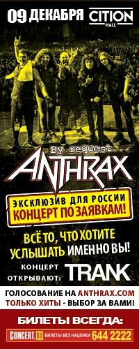 Афиша Москва ANTHRAX в Москве! 9 декабря 2018 - Cition Hall
