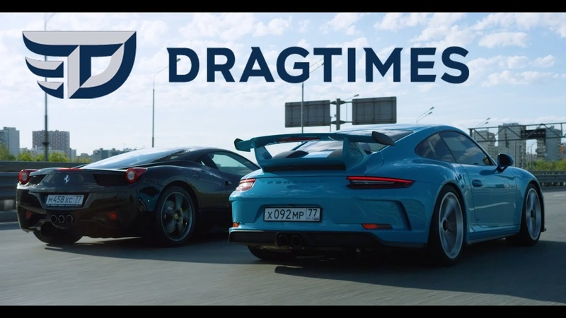 DT Test Drive - Porsche 911 GT3 и Ferrari 458 Italia. Атмосферные 9000 об/мин