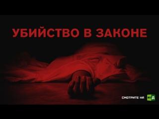 Убийство в законе (ТРЕЙЛЕР)