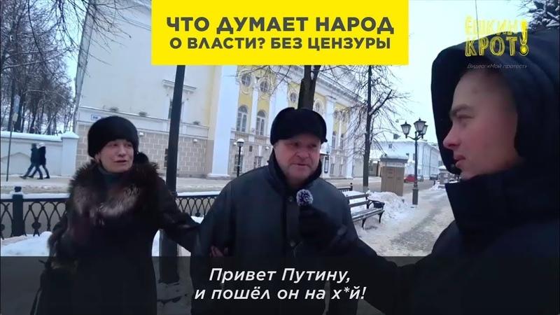 НАРОД О ВЛАСТИ. БЕЗ ЦЕНЗУРЫ
