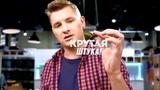 ПроСТО кухня Эксклюзив Рецепт долмы от Александра Бельковича серия  смотреть онлайн бесплатно в хорошем качестве hd720 на СТС