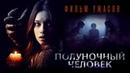 Полуночный человек /The Midnight Man/ Фильм ужасов
