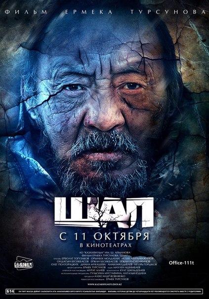 Старик (2012)