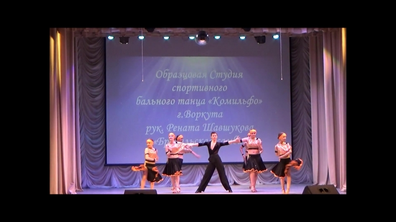ОБРАЗЦОВАЯ студия спортивного бального танца