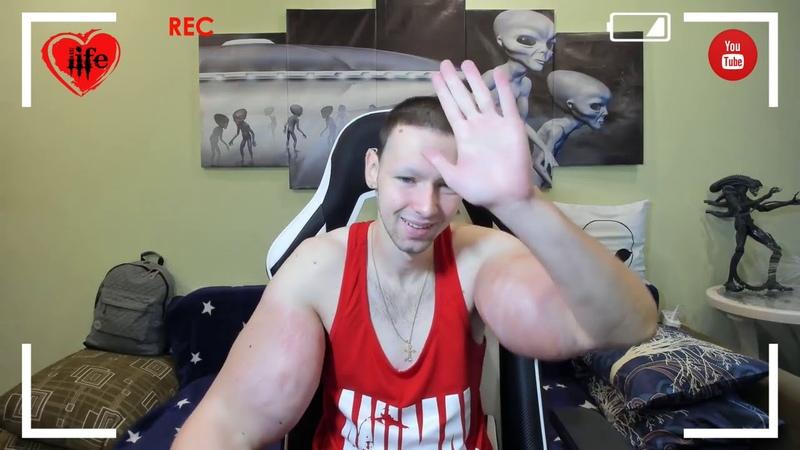LIFE Stream Кирилл Терешин питание и тренировки