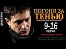 Погоня за тенью 9,10,11,12,13,14,15,16 серия Криминальный детектив