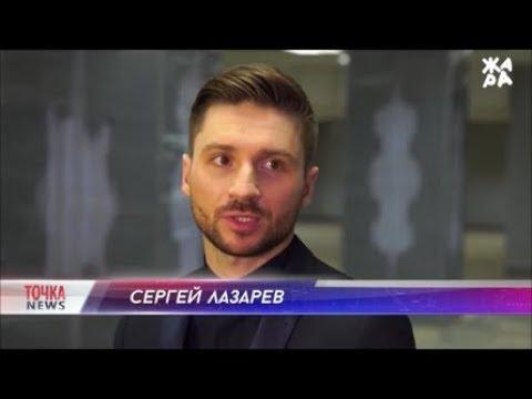 Сергей Лазарев. ТОЧКА NEWS. ЖАРА TV от 23.04.2018г