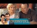 Кровинушка. 14 серия (2011-2012) Мелодрама @ Русские сериалы