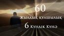60 Жылдық Құлшылық және 6 Күндік Күнә /Ерлан Ақатаев ᴴᴰ