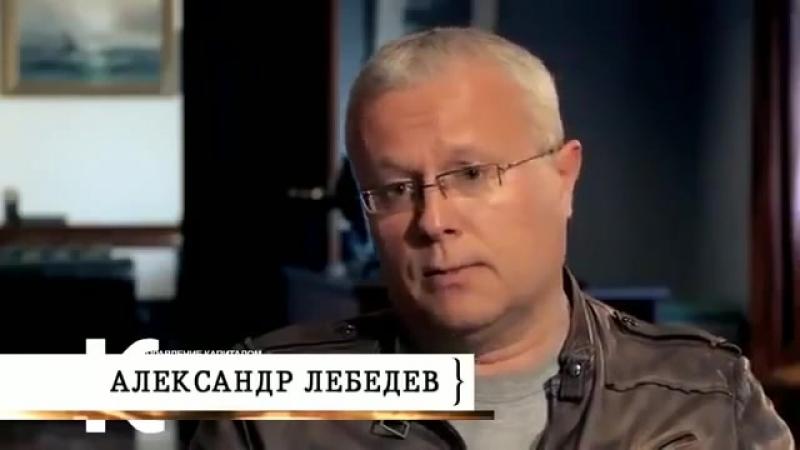 А. Лебедев_ ФСБ ворует сотни миллиардов долларов
