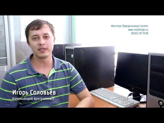 Игорь Соловьев, отзыв про учебу в Институте Программных Систем