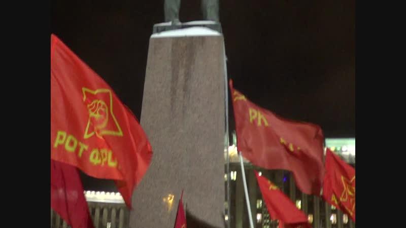Ленинград, площадь Сталина, у памятника ВИ Ленину. Интернационал. 21 января 2019г.