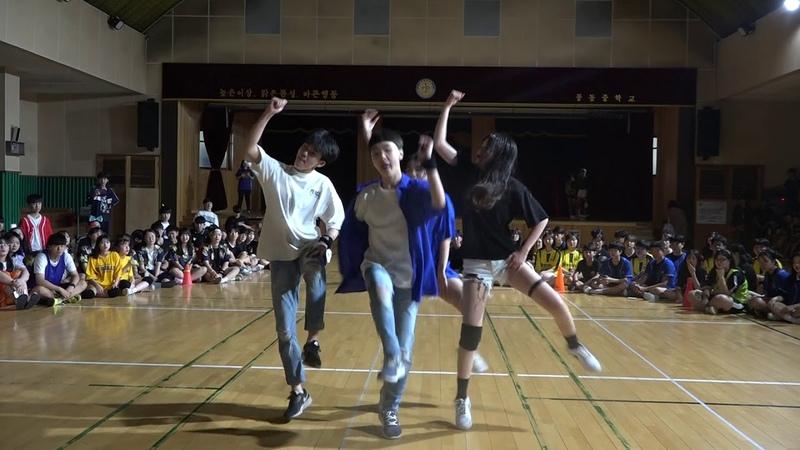 2018 풍동중학교 체육대회 댄스동아리
