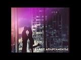 Бардс - Апартаменты/Bards - Apartments NEW SONG (love ballad)