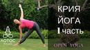 Крия йога. 1 часть.