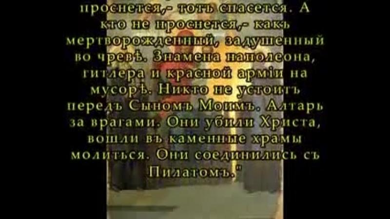 СТАРИЦА ПЕЛАГИЯ РЯЗАНСКАЯ. ПРОРОЧЕСТВА