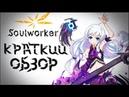 Soul Worker - АНИМЕ ИГРА. краткий обзор MMORPG
