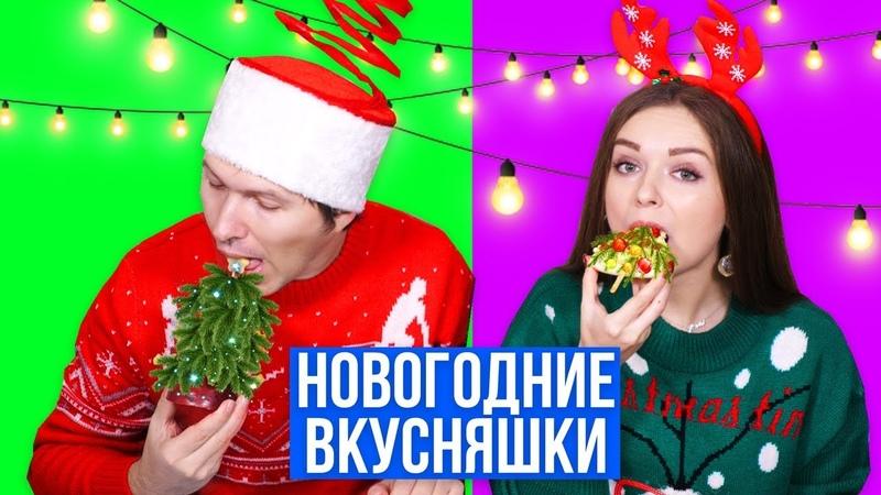 Идеи Новогодних бутербродов Рецепты из интернета Ожидание-Реальность 🐞 Эльфинка