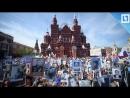 """""""Бессмертный полк"""" на Красной площади"""