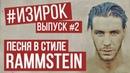Песня в стиле Rammstein | RADIO TAPOK - Потрошитель | ИЗИРОК