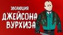 ЭВОЛЮЦИЯ ДЖЕЙСОНА ВУРХИЗА ПЯТНИЦА 13 Русская озвучка Анимация