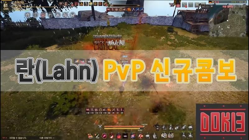 검은사막(BDO) 란 PvP 신규 콤보 Lahn new pvp combo (After April 19 Patch)