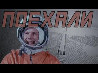 ПОЕХАЛИ!!! Первый полёт человека в космос. Ю.А.Гагарин
