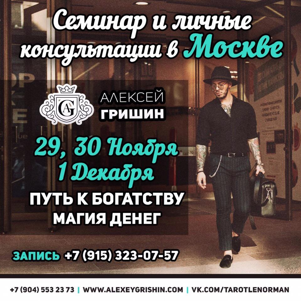 Семинар и личные приемы в Москве