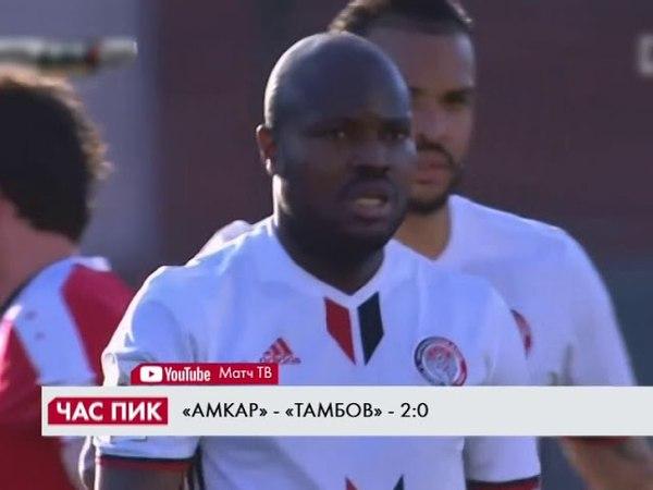 АМКАР ТАМБОВ 2 0