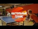 Настольный теннис в Челябинске. Секции для детей в Citrus Fitness