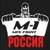 Микс Файт. Микс Файт в Москве. M1 Тренировки.