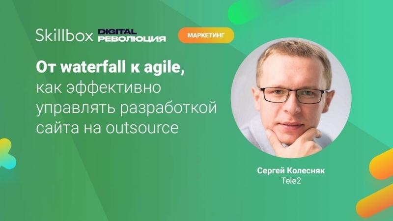 От waterfall к agile как эффективно управлять разработкой сайта на outsource