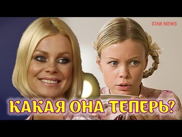 Актриса из сериала «Доярка с Хацапетовки». Как сейчас живет и выглядит Евгения Осипова