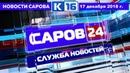 Новости Сарова 17.12.2018