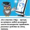 Дополнительный заработок  на bez-otvetov.org