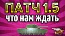 ПАТЧ 1.5 - Главные изменения - RIP Type 5 Heavy и прочее
